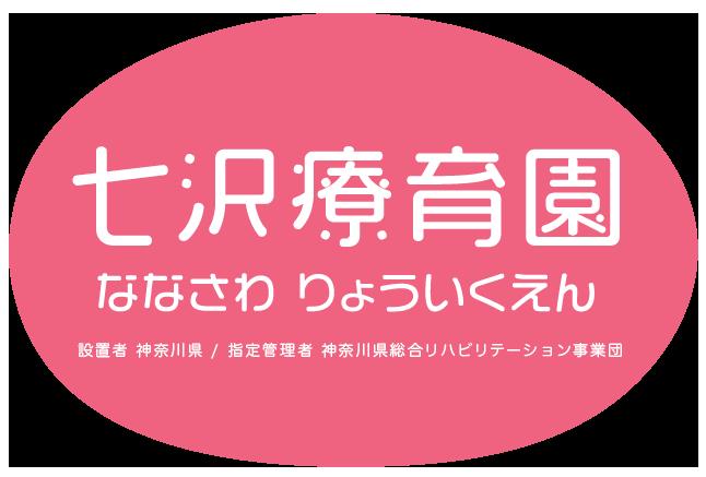 重症心身障害者施設 七沢療育園